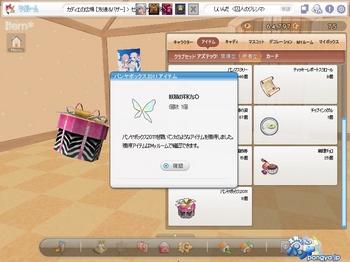 pangya_317.jpg